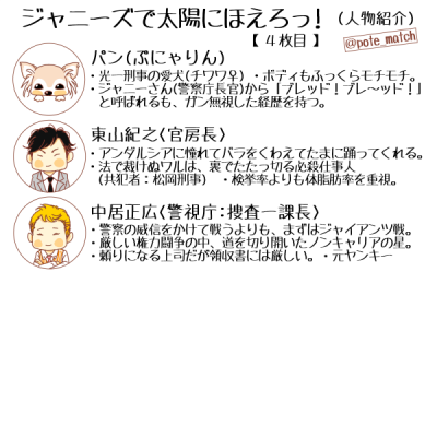 人物紹介(4)