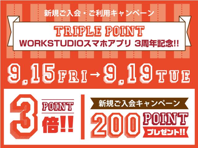 ◆・アプリポイント3倍キャンペーン・◆