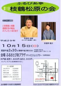 17年10月15日枝鶴松原の会チラシ