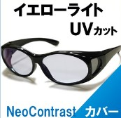 ネオコントラストカバー 特許 丸型 サングラス