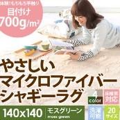 ラグマット 洗える 正方形(140×140cm)