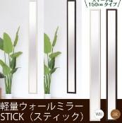 軽量ウォールミラー STICK(ホワイト/白) 幅14cm×高さ150cm
