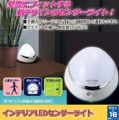 インテリアセンサーライト/LEDライト 【