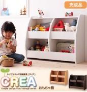 おもちゃ箱 幅76cm【CREA】ウォールナットブラウン