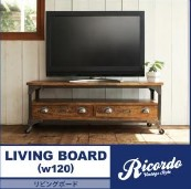 リビングボード 幅120cm【Ricordo】西海岸テイストヴィンテージデザインリビング