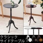 クラシック調サイドテーブル/丸テーブル 【円形/直径30cm】