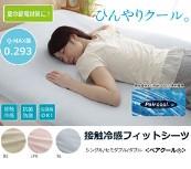 paircool 接触冷感ひんやりタッチ 洗濯可能 ライトピンク 約145×215×20cm