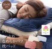 mofuaうっとりなめらかパフ 枕パッド 35×50cm グレー