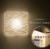 LED 和風 モダン照明 BRD01 ブラケットライト青海波立体