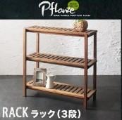 ラック(3段)【Pflanze】ルームガーデンファニチャーシリーズ
