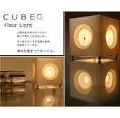 フロアライト(照明器具/スタンドライト) モダン キューブ型