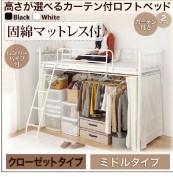 高さが選べるカーテン・ハンガーポール付ロフトベッド【Altura】アルトゥラ