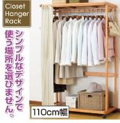 天然木カーテン付きシングルハンガーラック 【110cm幅】