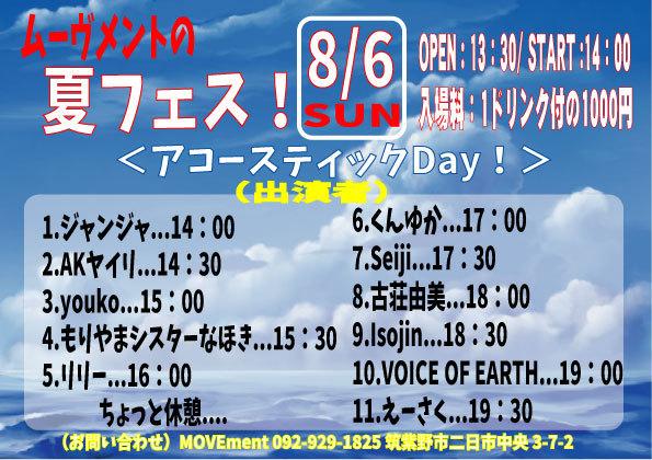 0806A-LIVE 2