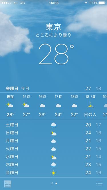 iphone天気アプリ2017年5月12日 by占いとか魔術とか所蔵画像