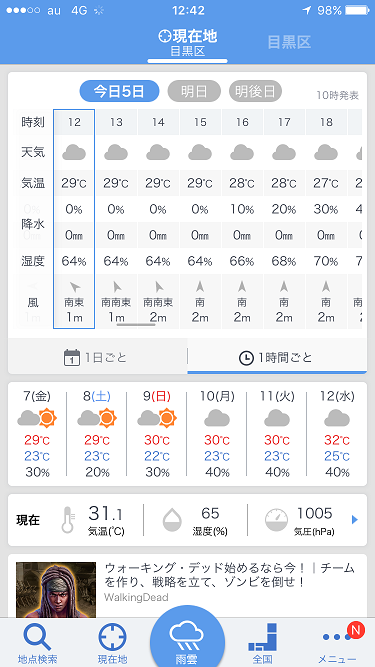Yahoo天気アプリ@2017年7月5日 by占いとか魔術とか所蔵画像