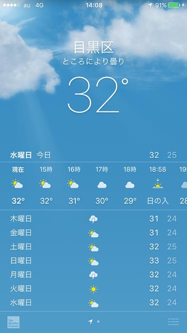 iPhone天気アプリ@2017年7月12日 by占いとか魔術とか所蔵画像