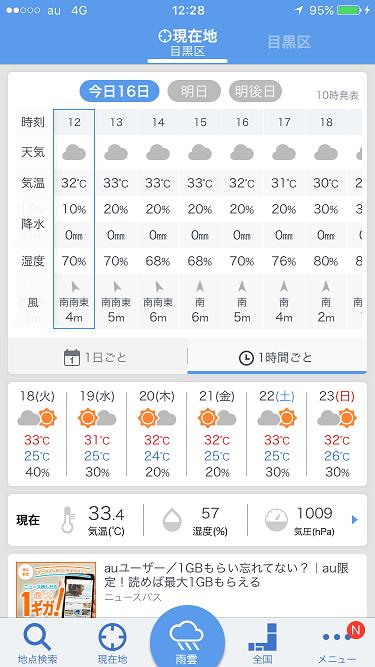 Yahoo天気アプリ@2017年7月16日 by占いとか魔術とか所蔵画像
