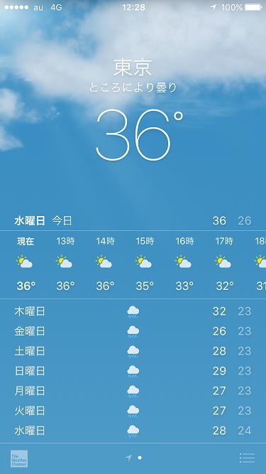iPhone天気アプリ@2017年8月9日 by占いとか魔術とか所蔵画像