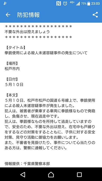 Screenshot_20170510-230305.png