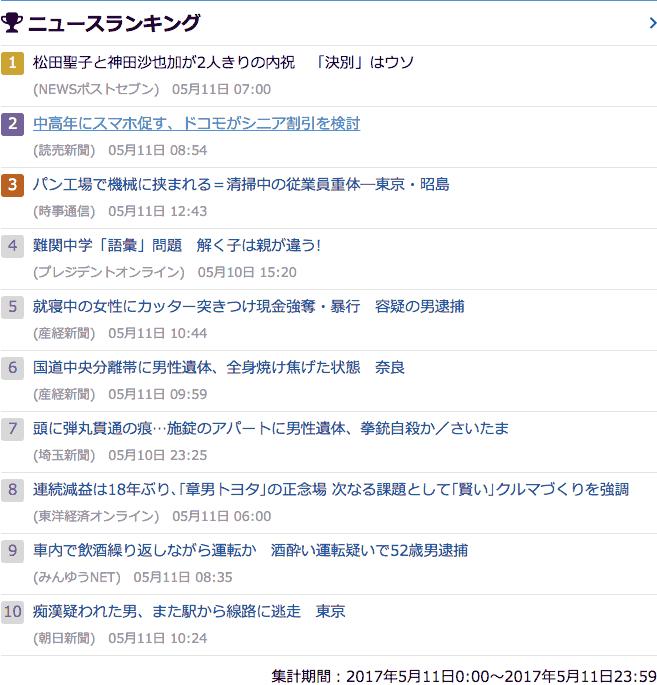 2017_0511_スクリーンショット