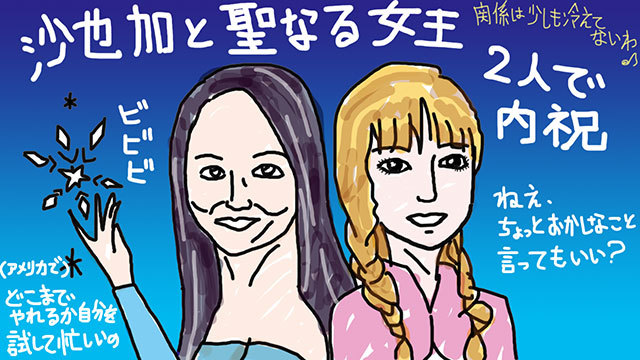2017_0511_神田沙也加と松田聖子