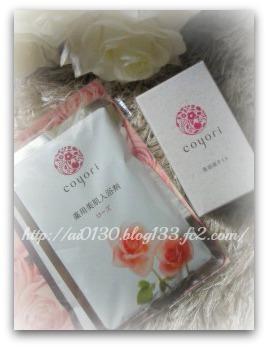 coyori 美容液オイル 薬用美肌入浴剤(ローズ)プレゼント