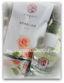 coyori 美容液オイル&薬用美肌入浴剤(ローズ)