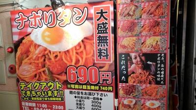 スパゲッティーのパンチョ 渋谷店 20170524-3