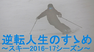 スキー2016-17サムネイル