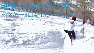 スキー2014-15サムネイル3