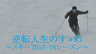 スキー2015-16サムネイル