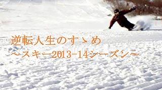 スキー2013-14サムネイル