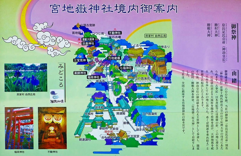 宮地嶽神社マップ