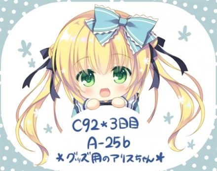 c92_sdarisu.jpg