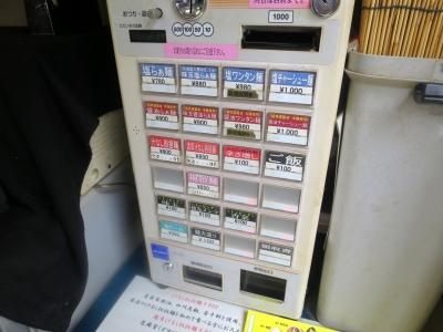 金時券売機