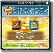 ゴールドアップル ①
