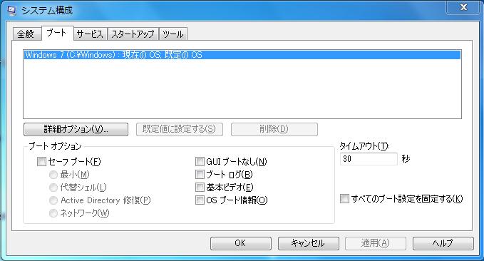 msconfigブート画面