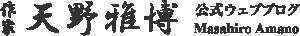 天野雅博【公式】ブログ