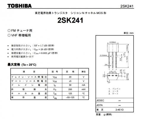 2SK241.jpg