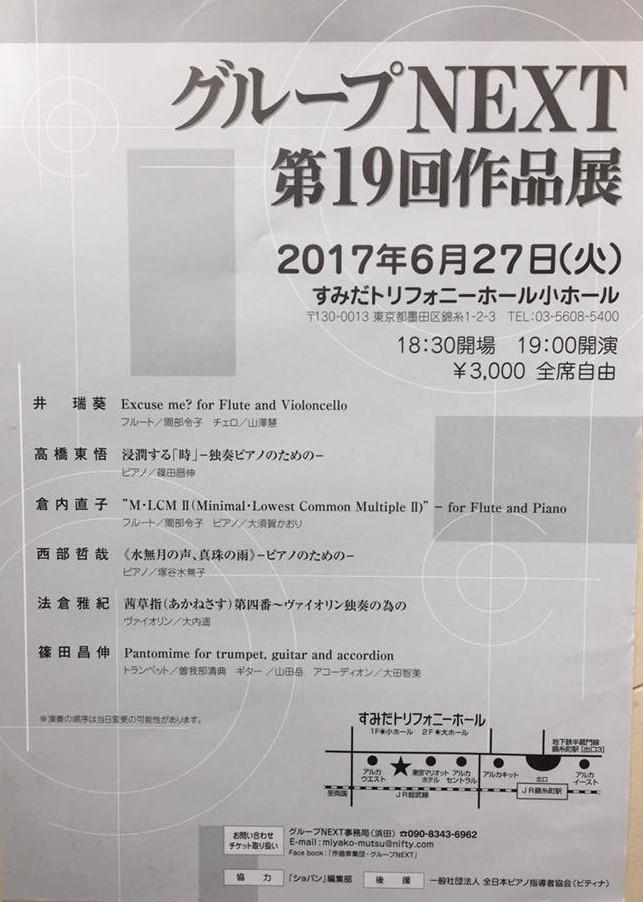 グループNEXT 篠田作品