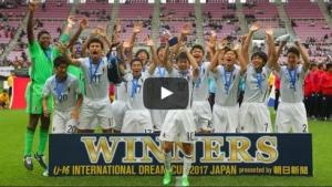 U-16インターナショナルドリームカップ2017 JAPAN presented by 朝日新聞」優勝!