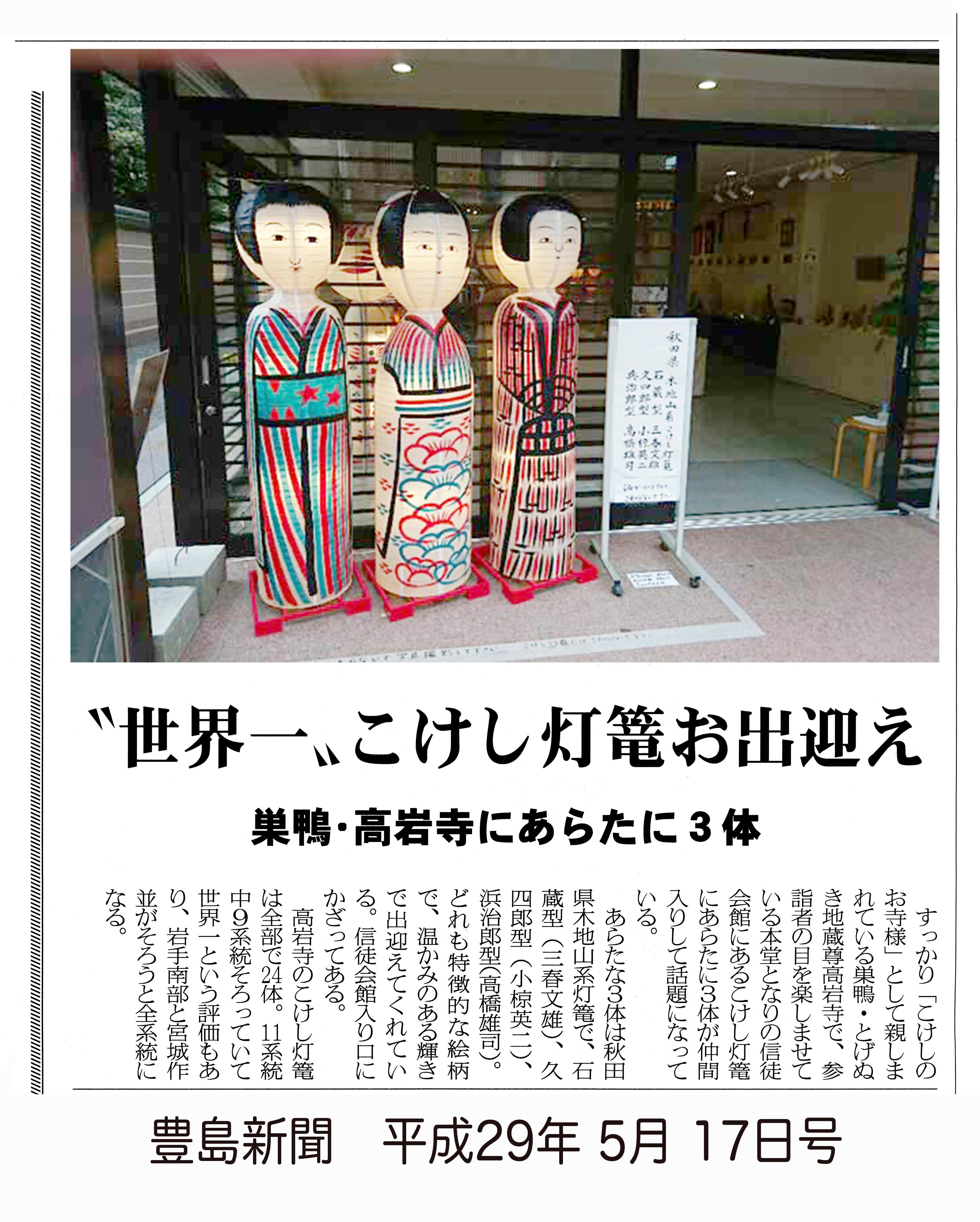 170517豊島新聞こけし灯籠LQ
