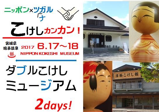 201706ニッポンツナガルこけしカンカン