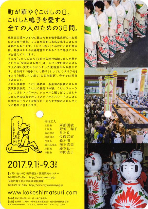 20170901鳴子3