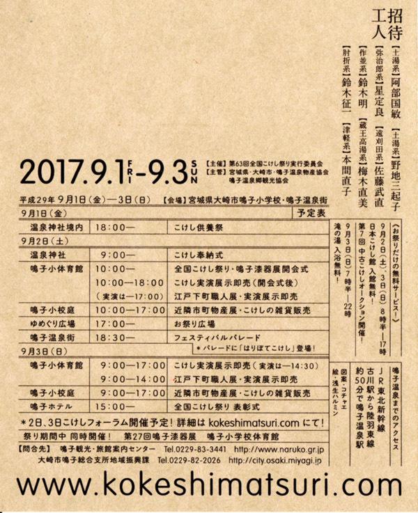 20170901鳴子4