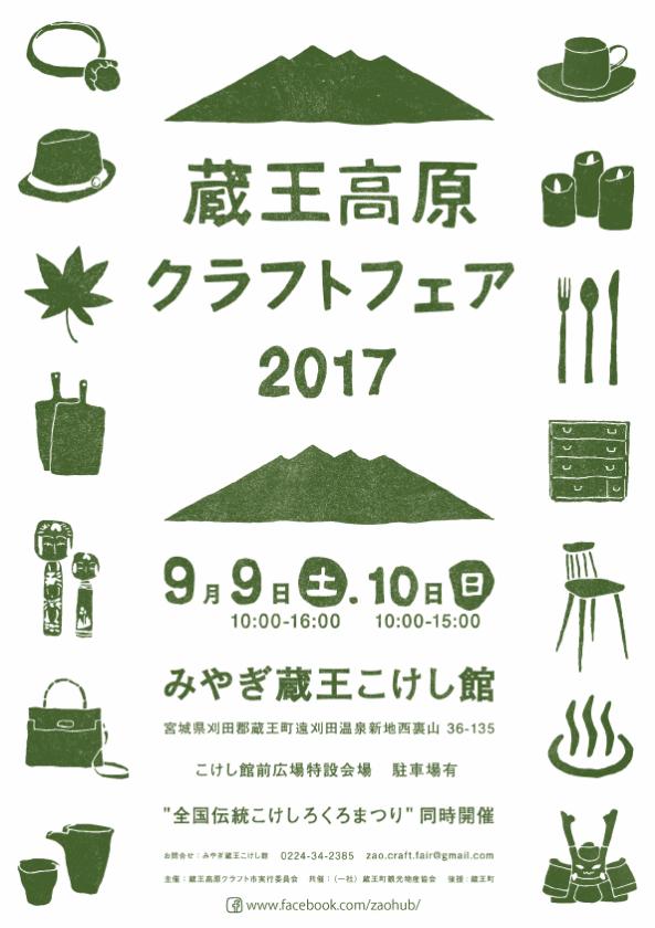 20170910遠刈田1