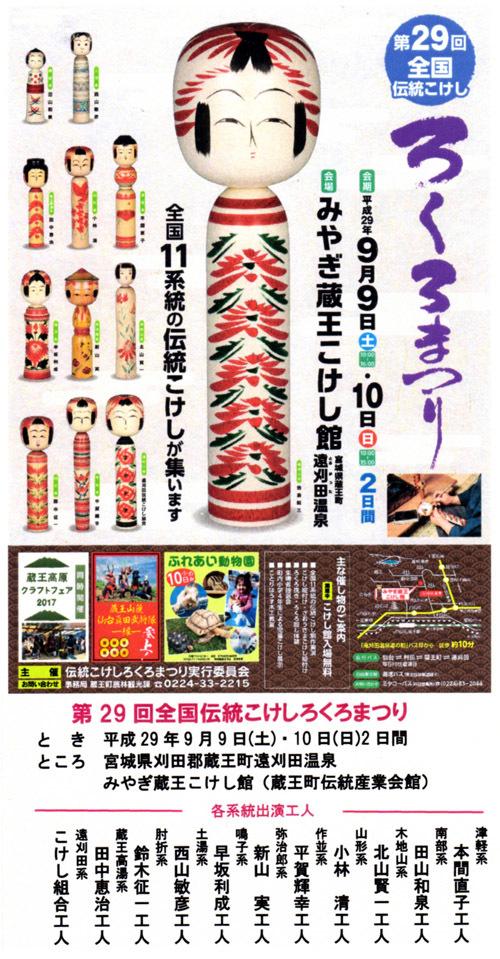 20170909遠刈田ろくろ