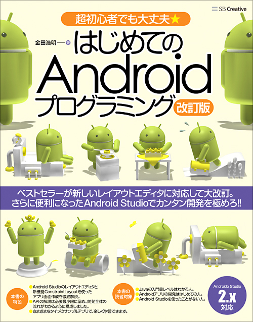 装丁/3DCGイラスト/Android