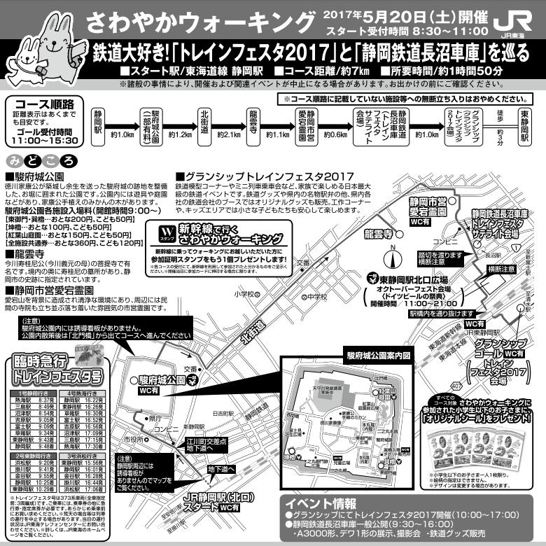 さわやかウォーキング 20170520開催コース